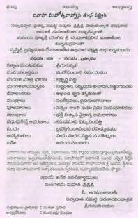 islamic wedding invitation wording marriage invitation format in telugu vinayvisions
