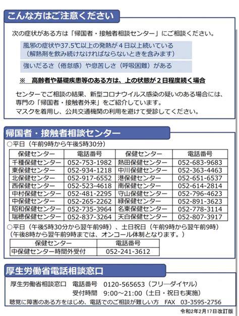 名古屋 市 新型 コロナ ウイルス