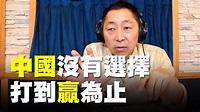 飛碟聯播網《飛碟早餐 唐湘龍時間》2019.05.20 八點時段 新聞評論 - 中國沒有選擇,打到贏為止 - YouTube