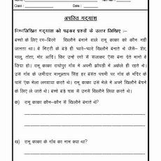 Hindi Unseen Passage04  Kiran  Hindi Worksheets, Worksheets, Grammar Worksheets