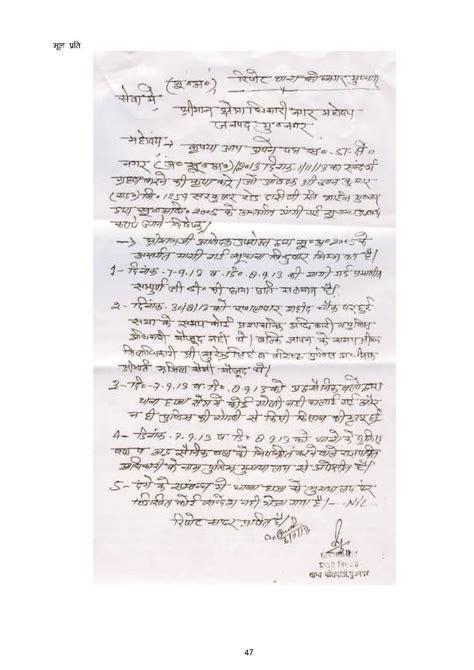 rti letter indiafactsindiafacts
