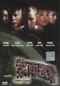 Purple Storm DVD (1999) Movie English Sub _ Region 3 ...