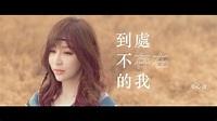 王心凌 Cyndi Wang – 到處不存在的我 (Official Music Video) - YouTube