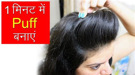 New Simple Hairstyles For by 1 Minute Puff Hairstyle Front Puff Hair Styles Tutorial