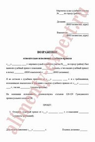 Образец отзыва на исковое заявление в арбитражный суд