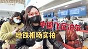 中國飛尼泊爾,實拍疫情下四川成都的地鐵和機場,出境的中國人多嗎? | 出發吧奈奈 - YouTube