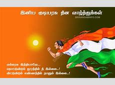 Republic day greetings in tamil