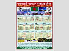 Bangladesh Government Holiday Calendar 2015 Life in