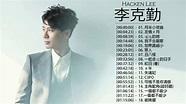 李克勤 Hacken Lee - 李克勤 Hacken Lee 的20首最佳歌曲   李克勤 Hacken Lee ...