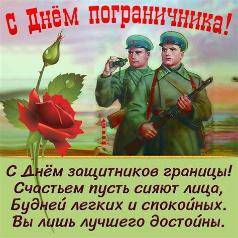 Соответствующее заявление опубликовано в пятницу, 28 мая, на сайте кремля. С Днем пограничника 2020: картинки, открытки, яркие гифки, наилучшие поздравления