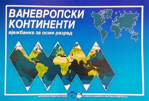 Ваневропски континенти- Вјежбанка за 8. разред основне ...
