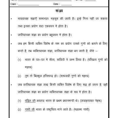 Hindi Grammar Sangya (noun)  Maritnation  Grammar, Hindi Worksheets, Grammar Worksheets