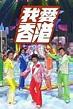 綜藝節目【我愛香港】2016年@露天商城DVD|PChome 個人新聞台