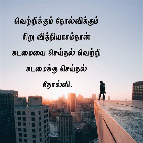 motivational quotes  tamil tamil inspirational quotes