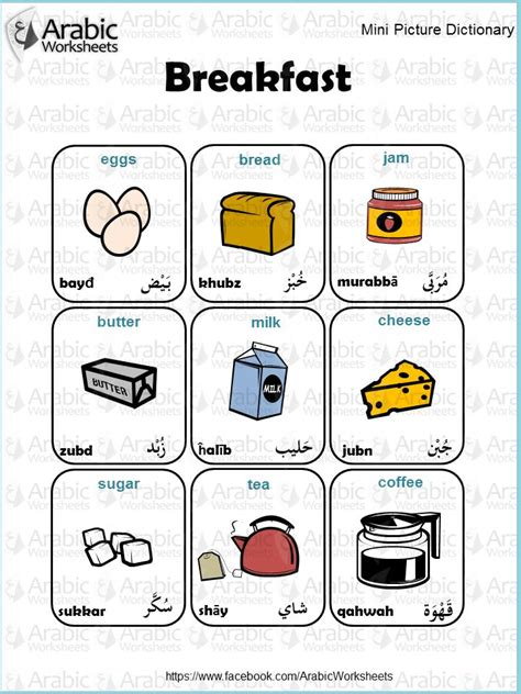 17 Best Images About Arabicworksheets (tm) Mini Dictionary On Pinterest  Shape, Fruits And