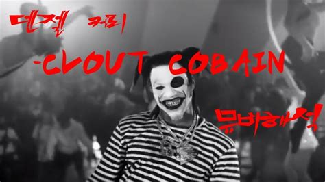 뮤비해석 덴젤커리 Clout Cobain Youtube