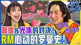 SBS Mandarin - [中文字幕] 兴奋耳朵会动!BLACKPINK智妮猛地提问让光洙心动!世灿&昭旻心动罗曼史! | Runningman ...
