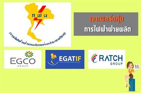 👄เจาะพอร์ตหุ้น การไฟฟ้าฝ่ายผลิต คลิก👉 www.epahamalao.com ...