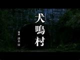 犬鳴村 : 98yp 電影影評線上看