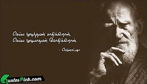 Famous Quotes I... Tamil Angry Quotes