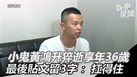 小鬼猝逝/小鬼黃鴻升驚傳過世享年36歲 IG最後貼文留3字:扛得住|娛樂星世界 - YouTube
