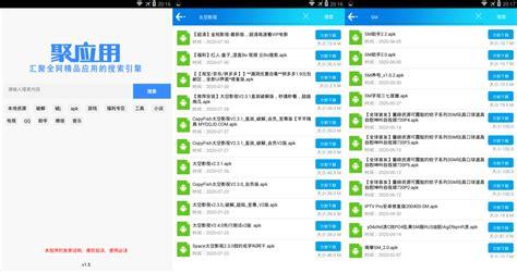 Android 聚应用(蓝奏云资源搜索)v2.0.0 会员解锁版 | 六音软件