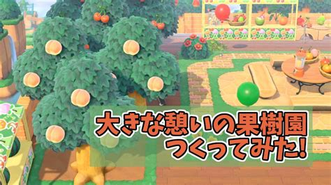 あつ 森 の 果樹 園