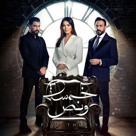 Khamse W Nos Lebanese Syrian Series for Ramadan 2019 ...