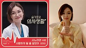 田美都演唱的《机智医生生活》OST席卷音乐榜单第一! - KSD 韩星网 (韩剧)