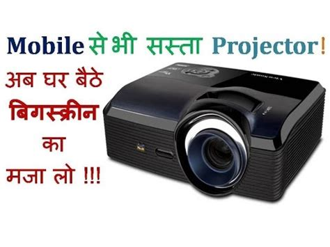 Cheapest Projector for Home 2019 Best projector in india