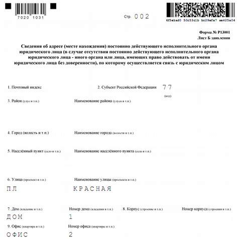 Уведомление о Смене Юридического Лица Контрагентам образец - картинка 2