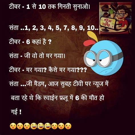 whatsapp funny hindi jokes   funny jokes  hindi