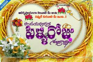 wedding wishes status marriage day wishes quotes hd wallpapers pelliroju