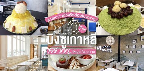 10 ร้านบิงซูเกาหลีไซส์ XXL ใหญ่สะใจทะลุชาม ที่สายหวานต้อง ...