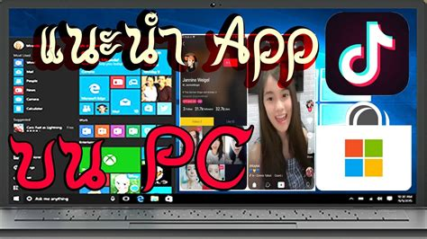 แนะนำ App tik tok pc - YouTube