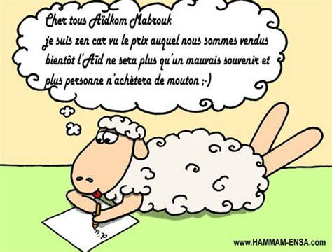 cuisine maghreb aïd mabrouk 2016 fête du mouton humour