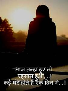 Sad Mood Images With Quotes In Hindi | Wallpaper sportstle