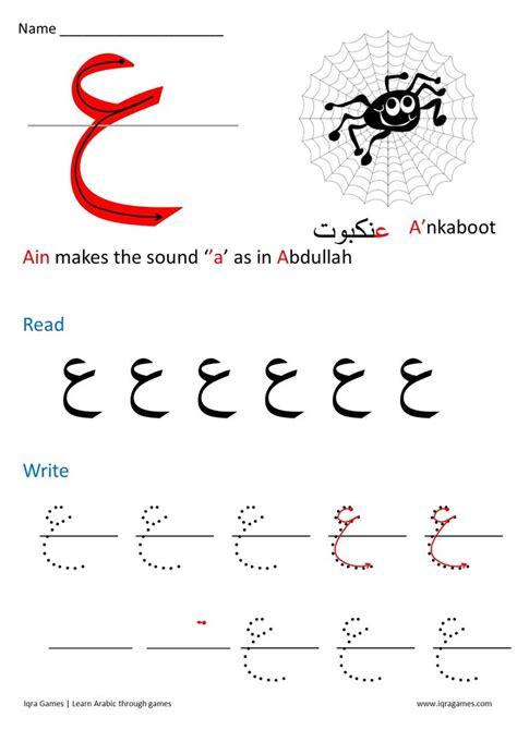 arabic alphabet letters ideas  pinterest