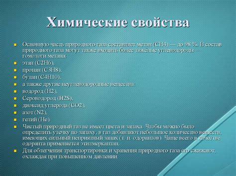 Определение и применение газа физические и химические свойства природного газа