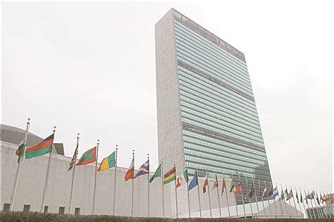 onu sede surge la organizaci 243 n de naciones unidas en 1945