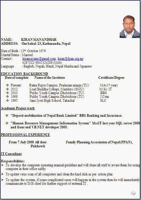 biodata  job application