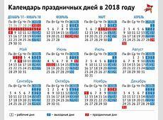 Календарь на 2018 год с праздниками и выходными стало