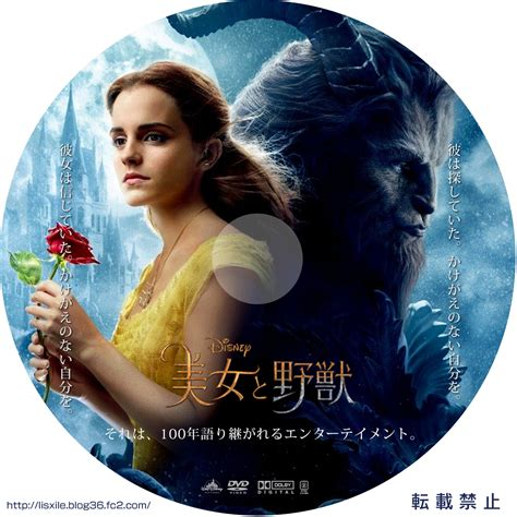 l from beauty and the beast lisブロ dvdラベル