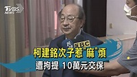"""柯建銘次子惹""""麻""""煩 遭拘提 10萬元交保 - YouTube"""