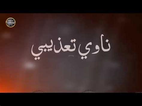 محمد الصعوطي 4 يوليو 2020 في 8:58 ص. جديد الفنان محمد الموسى_2020 ناوي تعذيبي - YouTube