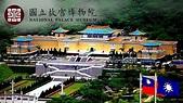 台灣國立故宮博物院十大稀世珍寶Taiwan's National Palace Museum's top ten treasures - YouTube