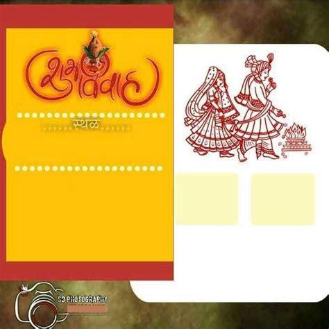 lagna patrika format marathi  marriage cards