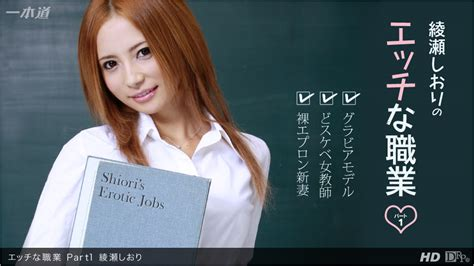 1pondo 111412 471 Shiori Ayase