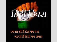 हिंदी दिवस का महत्व, कविता भाषण स्लोगन Hindi Diwas