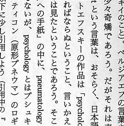 Japanese Writing Language System Simpson Cherokee Quotes